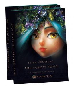 MAVKA.The forest song. Adapted for children